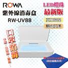 ROWA 樂華 紫外線消毒盒 RW-UV88 最新版 LED燈珠 消毒 殺菌盒 口罩 手機 餐具 贈 清潔布