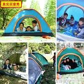 沙漠全自動帳篷戶外3-4人雙人室內2人防雨露營野外野營賬蓬【全館免運】