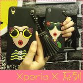 【萌萌噠】SONY Xperia X/XP/XA Ultra/XZ  熱銷韓國柳丁流蘇女神保護殼 全包矽膠軟殼 手機殼 外殼