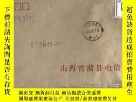 二手書博民逛書店郵戳罕見實寄封Y199117