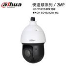 大華 Dahua DH-SD49212IN-HC 2MP HDCVI紅外線快速球攝影機