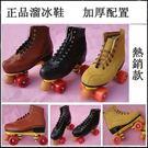 四輪牛皮 雙排輪溜冰鞋 溜冰鞋