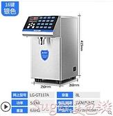 果糖機樂創奶茶店設備水吧臺專用全自動果糖商用定量機16格果糖機 LX220v suger 新品