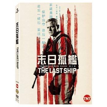 末日孤艦 第3季 DVD Last Ship S3 免運 (購潮8)