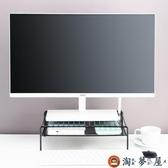 電腦顯示器屏增高架桌面鍵盤置物整理辦公室【淘夢屋】