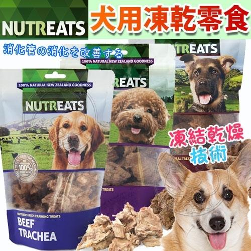 【培菓幸福寵物專營店】紐西蘭NUTREATS》犬用羊肝.牛氣管.牛心凍乾零食-50g