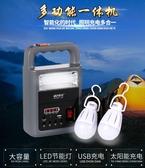 多用家用太陽能電池板發電小型系統照明燈別墅家庭光伏發電設備機 YXS 莫妮卡