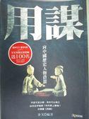 【書寶二手書T9/財經企管_IJC】用謀——向中國歷史人物借箭_秦戈/著