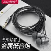 K歌耳機 X100手機有線耳機入耳式耳塞耳麥重低音炮全民k歌唱歌錄音專 京都3C