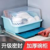 碗筷收納盒放碗瀝水架廚房收納箱帶蓋家用置物架塑料碗柜 【免運】