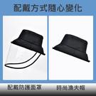 【收藏天地】防護面罩 防疫帽 漁夫帽 兩...