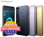 【拆封特價品】 HTC Desire 12+ / Desire 12 PLUS 6吋大螢幕 3G/32G 智慧型手機 d12+