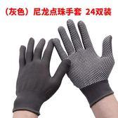 尼龍帶膠耐磨手套工作勞保用品