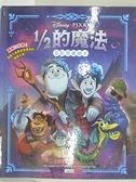 【書寶二手書T1/兒童文學_EIH】1/2的魔法電影原著繪本_美國迪士尼公司,  王凌緯