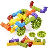 管道拼裝積木 兒童拼插玩具男孩女童兒童益智6-7-8-10周歲禮物【快速出貨八折優惠】