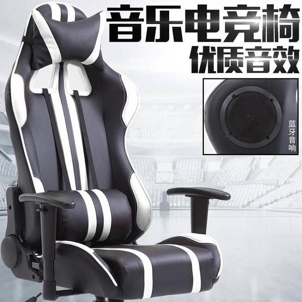 電競椅競技家用網吧弓形網咖游戲椅 JD43458號店WJ
