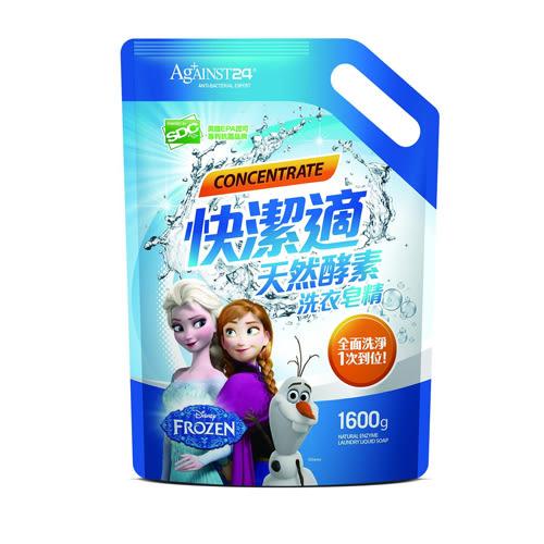 ★超值2入組★快潔適 天然酵素洗衣皂精補1.6kg【愛買】