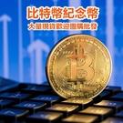 比特幣 Bitcoin BTC 以太幣 萊特幣 虛擬幣 礦工 硬幣 紀念幣 收藏 娛樂【RS726】
