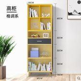 北歐書櫃書架兒童簡約實木自由組合置物櫃日式客廳落地簡易小書架igo