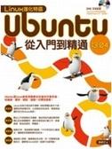 二手書博民逛書店《Linux進化特區:Ubuntu 13.04 從入門到精通》