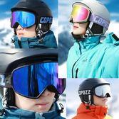 滑雪鏡成人雙層防霧男女登山護目滑雪眼鏡【步行者戶外生活館】