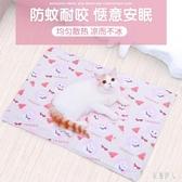 貓咪冰墊便攜式寵物涼席寵物墊子夏季貓咪墊子貓夏天涼席貓墊子 PA3301『紅袖伊人』