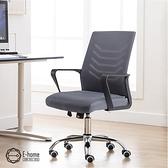 E-home Baez貝茲扶手半網可調式電腦椅-兩色可選(電腦椅)灰色