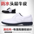高爾夫球鞋男士真皮防水運動鞋無釘軟底休閑鞋超輕耐磨高球鞋