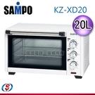 【信源】20公升 SAMPO聲寶電烤箱 KZXD20 / KZ-XD20