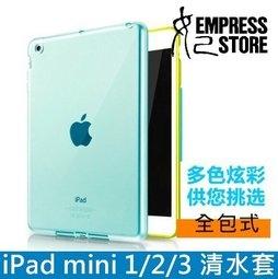 【妃航】高透感 多彩 iPad mini/1/2/3 防摔 全包覆式 TPU 清水套 軟套 保護套 保護殼