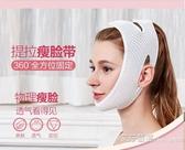 瘦臉貼神器睡眠繃帶提升提拉部下垂咬肌面罩 【雙十二免運】