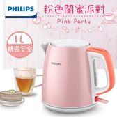 福利品【飛利浦 PHILIPS】1.0L 不鏽鋼煮水壺/瑰蜜粉 (HD9348/54)