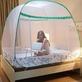蚊帳 免安裝蒙古包蚊帳1.8m床雙人家用1.5m2.0床加密加厚1.2單人三開門 【快速出貨】