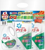 ARIEL超濃縮洗衣精(室內晾衣款)新年特惠組