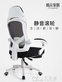電腦椅電腦椅家用電競椅現代簡約可躺透氣辦公靠椅游戲升降久坐舒適椅子YXS 【快速出貨】