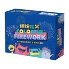 【樂桌遊】C派對桌遊-繽紛花火 Colorful firework(繁中) 80161