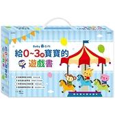 給0 3歲寶寶的遊戲書:粉藍
