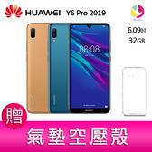 分期0利率 華為 HUAWEI Y6 Pro 3G/32G 2019 6.09吋 珍珠屏智慧手機 贈「氣墊空壓殼*1」