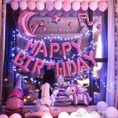 派對氣球生日氣球成人佈置套餐派對裝飾鋁膜氣球浪漫情侶宴會活動裝飾氣球 酷斯特數位3c