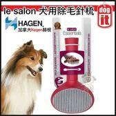 *King Wang*加拿大Hagen赫根 《le salon 犬用除毛針梳》 廢毛清除/毛髮亮麗