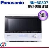【信源】)30公升【Panasonic 國際牌】蒸* 烘* 烤* 微波爐 NN-BS807 / NNBS807