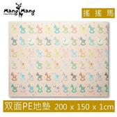【愛吾兒】Mang Mang 小鹿蔓蔓 兒童雙面PE遊戲地墊-搖搖馬(200x150x1 cm)