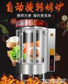 烤箱 商用烤箱燃氣木炭燒鵝爐 五花肉烤爐烤魚全自動電熱烤鴨烤爐  DF 科技藝術館