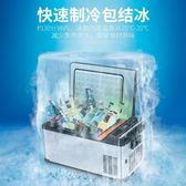 冰箱冰櫃  迷爾車載冰箱壓縮機戶外車家兩用冰柜保鮮柜隨身車上大貨車制冷片  YTL