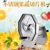 切片機 不銹鋼檸檬切片機商用手動切菜機水果茶神器蔬菜土豆生薑切片機器 名創家居館DF