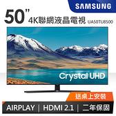 分期零利率 送桌上安裝 三星 UA50TU8500 4K HDR 聯網液晶電視 TU8500 / AIRPLAY / 區域控光