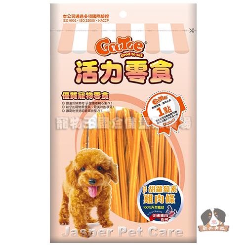 【寵物王國】活力零食-CR48 β胡蘿蔔素雞肉條200g