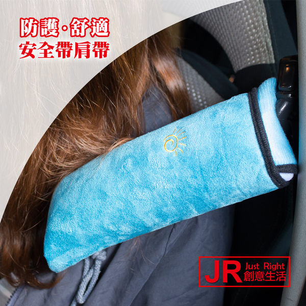 【JR創意生活】柔軟 兒童安全帶肩帶 (藍色) 兒童睡覺安全帶套 汽車安全帶護套 護肩套 安全帶護肩