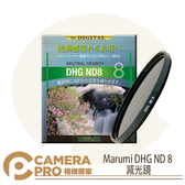 ◎相機專家◎ Marumi DHG ND 8 減光鏡 58mm 多層鍍膜 減三格 彩宣公司貨