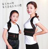 矯正帶衣器脊椎直背部糾正器學生兒童成人男女士 igo